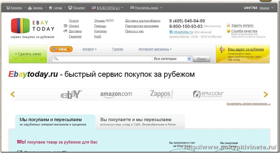 ebaytoday основной экран