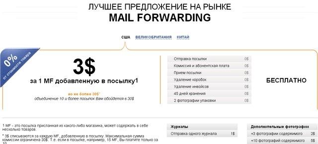 ebaytoday предложение по майл фовардингу