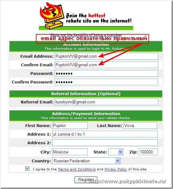 mr rebates регистрация