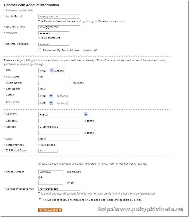 заполнение формы регистрации на cabelas.com
