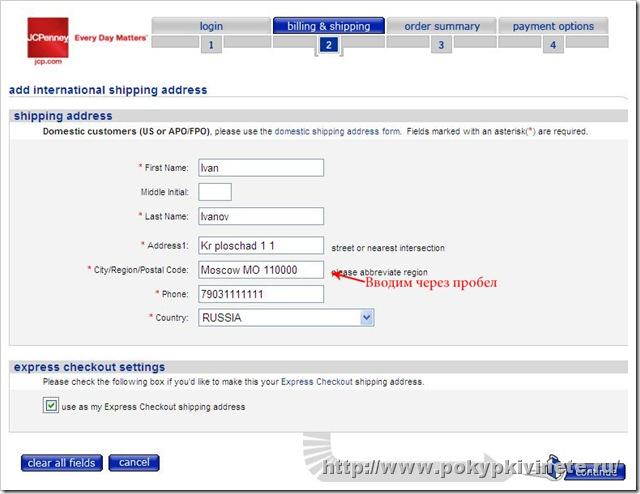 Заказ товара в JCPenny.com